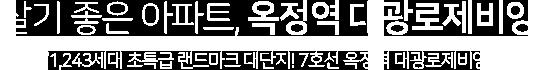 """살기 좋은 아파트, 옥정역 대광로제비앙 - """"1,243세대 초특급 랜드마크 대단지! 7호선 옥정역 대광로제비앙"""""""