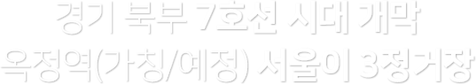 경기 북부 7호선 시대 개막 옥정역(가칭/예정) 서울이 3정거장