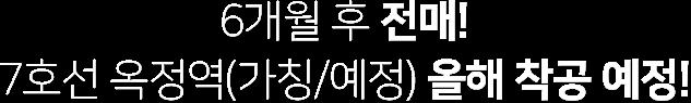 6개월 후 전매! 7호선 옥정역(가칭/예정) 올해 착공 예정!